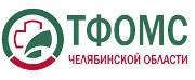 Новости Территориального фонда ОМС Челябинской области